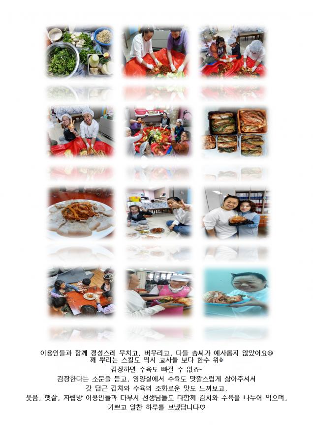 """""""성요셉 텃밭"""" 가꾸기 배추 수확(9번지이야기)003.png"""